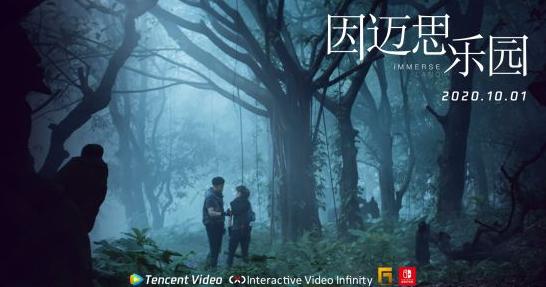 国内首部全屏互动剧《因迈斯乐园》将登陆NS 10月1日发售