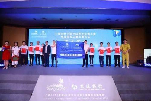 交通银行世界技能大赛金融服务启动仪式举行