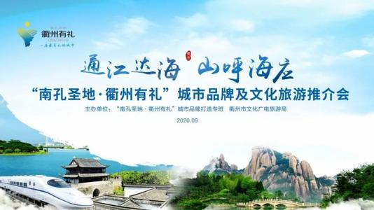 衢宁铁路即将开通 衢州赴闽推介促文旅合作