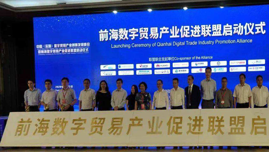 深圳前海成立数字贸易产业促进联盟