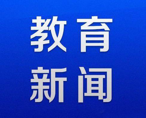 黑龙江普通高校招生录取结束 共完成11个批次的录取