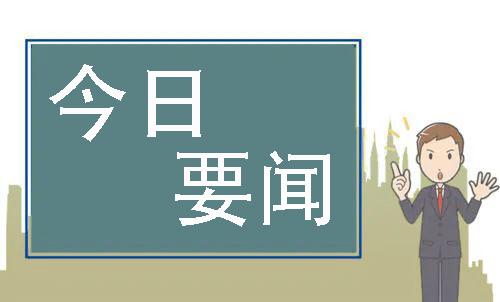 中国(安徽)自由贸易试验区揭牌仪式现场。