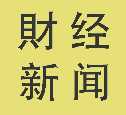 """""""中国·安国中药材指数""""发布"""