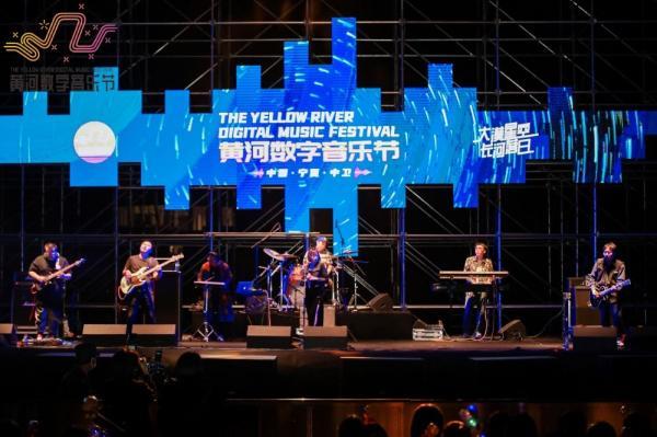 2020黄河数字音乐节盛大开幕