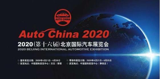 2020北京车展零部件和新能源汽车展正在进行中...