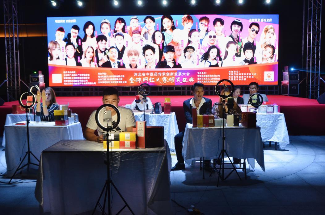 药都制药集团助力全球网红大赛颁奖盛典安国圆满举行