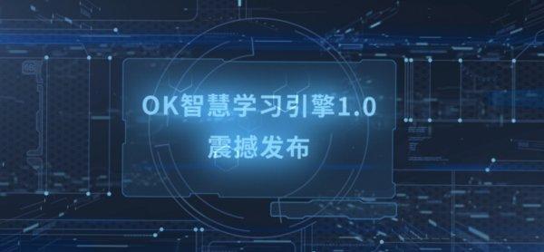 新东方OK智慧教育发布智慧学习引擎1.0