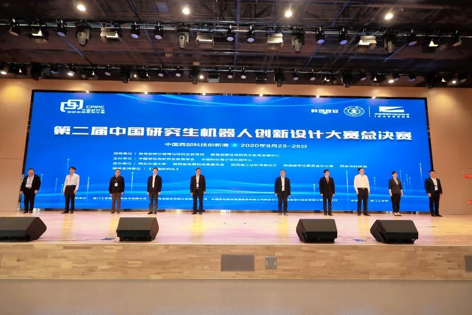 第二届中国研究生机器人创新设计大赛  西安交大获奖数量位居全国高校第一