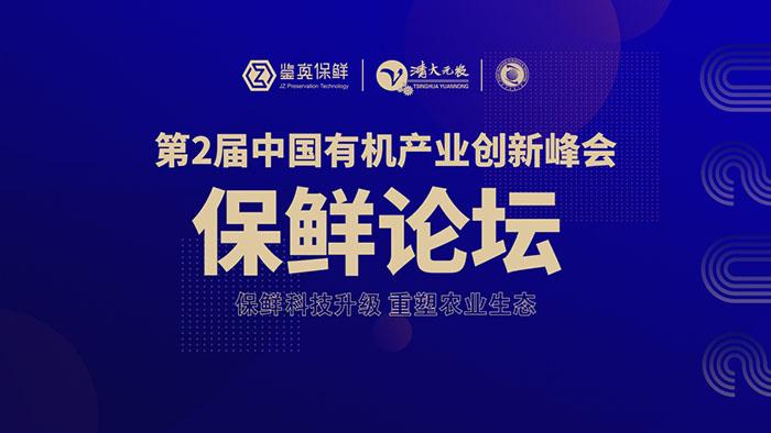第二届中国有机产业创新峰会保鲜论坛  盛大启幕