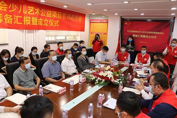 中华志愿者协会少儿艺术公益项目管理委员会在京成立