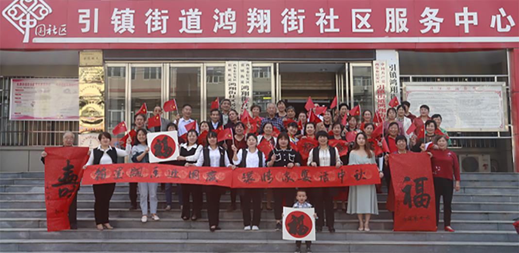 鸿翔街社区与长安书画院共同举办迎双节书法笔会