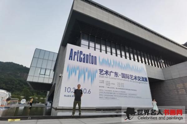 秋水灵象美学作品亮相艺术广东国际艺术交流展