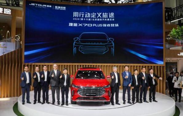 用实力诠释强者风范! 捷途X70 PLUS亮相2020北京国际车展