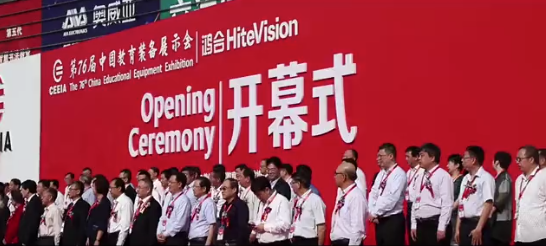第78届中国教育装备展即将开启