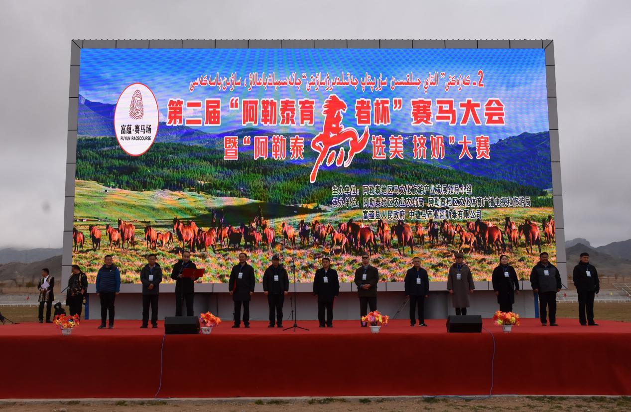 """第二届阿勒泰""""育马者杯""""赛马大会在富蕴县隆重举行"""