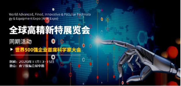 世界500强企业首席科学家大会11月广西举行
