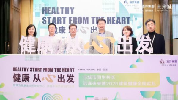 远洋建筑健康五周年城市巡礼启动 优势持续转化为市场表现