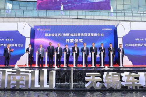 赋能车联网产业生态建设 无锡车联网先导区展示中心盛大启幕