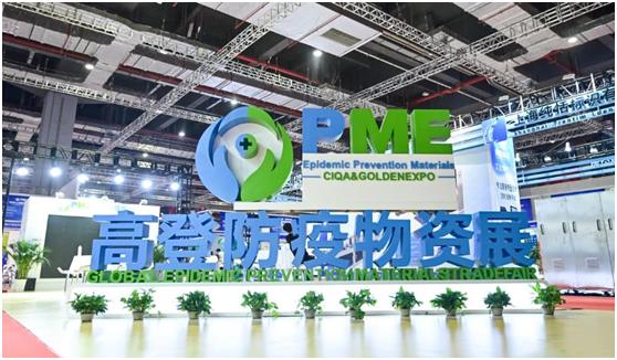 众多国内外行业机构助力上海防疫物资展览会(二期)