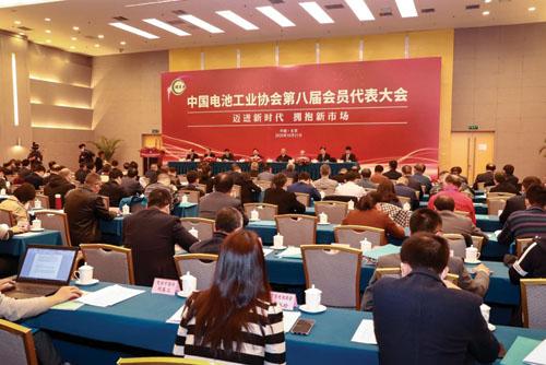 中国电池工业协会第八届会员代表大会在京举行