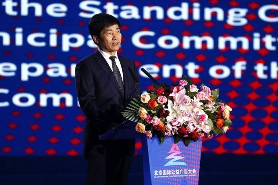 北京國際公益廣告大會開幕 推動公益廣告國際交流
