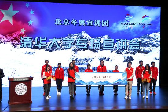 冬奥宣讲团走进百所高校 系列宣讲活动在京冀同步启动