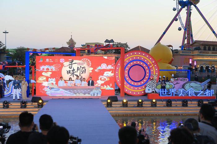 """""""世界美食之都""""—2020顺德美食文化周开幕"""