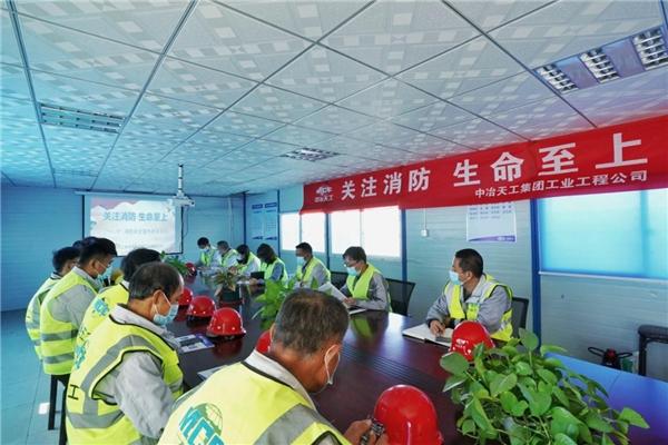 """中冶天工集团开展""""11.9""""消防安全宣传教育活动"""