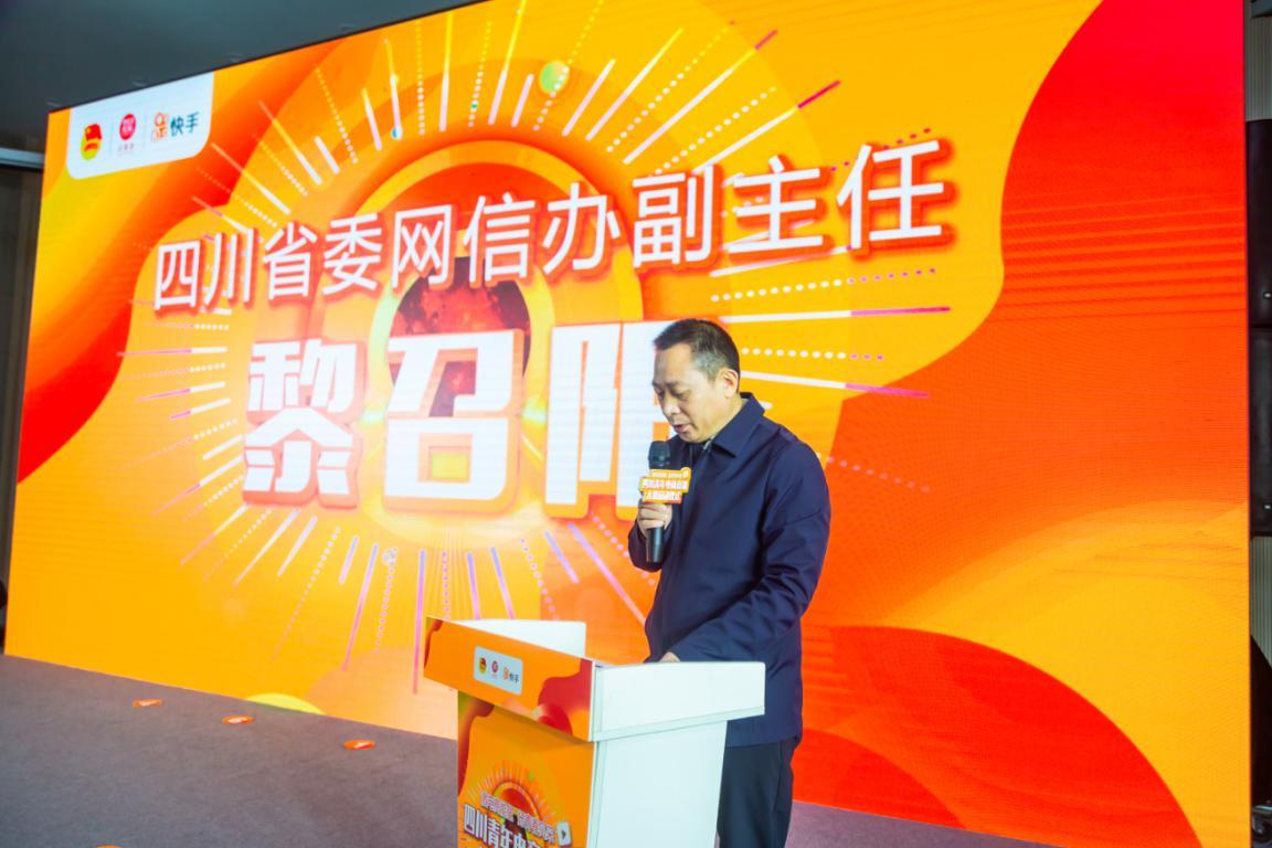 """""""激电商能量、扬青春风采"""" 四川青年电商直播大赛启动仪式在蓉举行"""