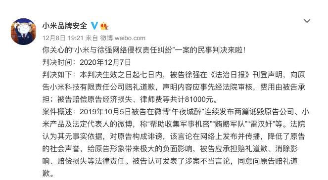 网友发文诋毁雷军案判决:被判赔礼道歉  赔偿小米81000元