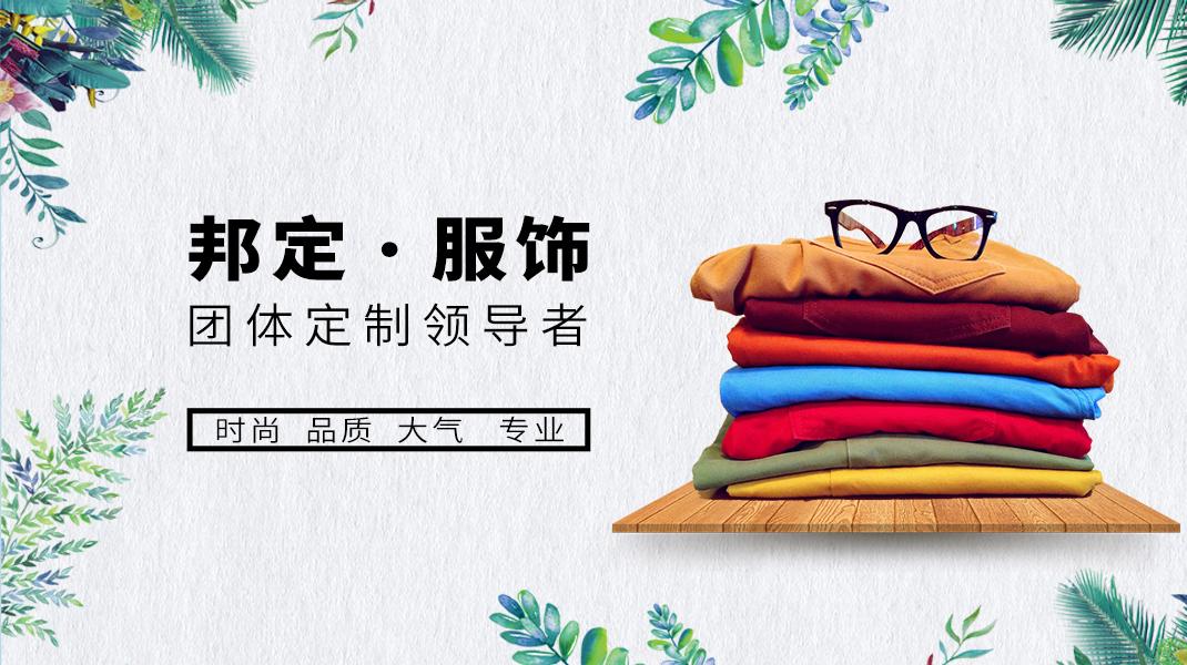 邦定服饰文化衫——承载着一种文化和时间的记忆