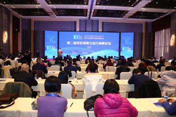 第二届基层健康公益行高峰论坛在京举行