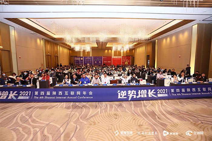 逆势增长2021私域+公域第四届陕西互联网人年会圆满成功