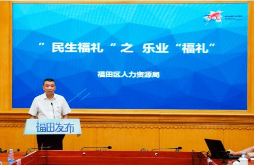 深圳福田区率先发放境外高端人才和紧缺人才个税补贴