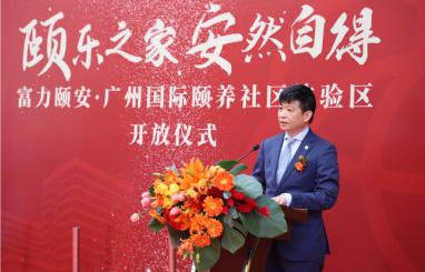 富力颐安·广州国际颐养社区体验区盛大开放