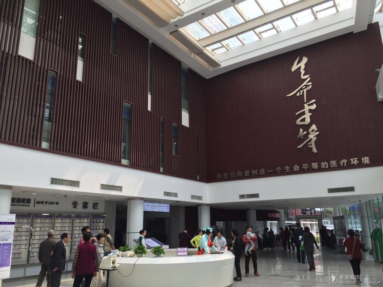 北京爱康集团:大型医疗集团如何做知识管理?