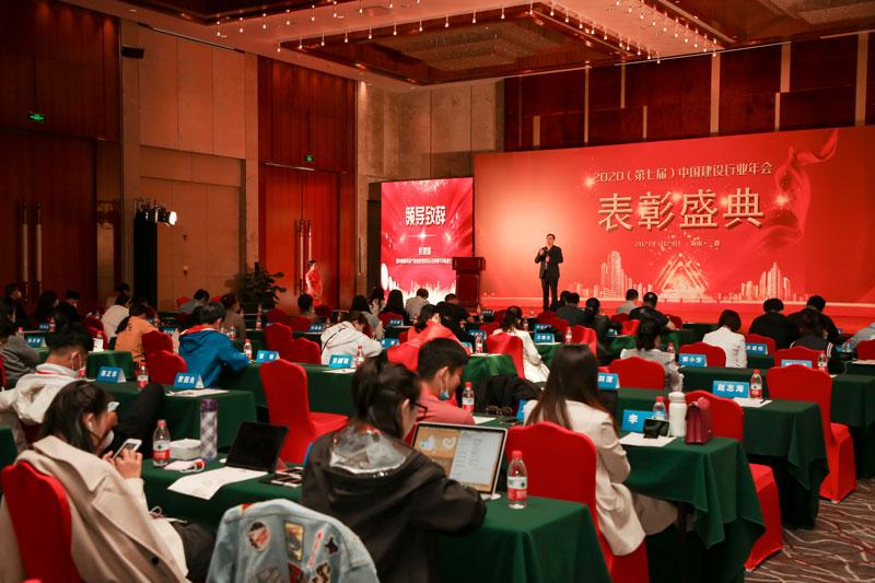 2020(第七届)中国建设行业年会顺利召开