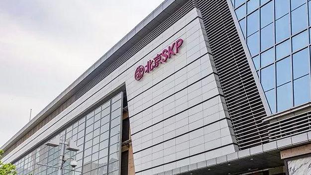 北京SKP2020年全年共迎來1500萬人次客流,年銷售額177億元