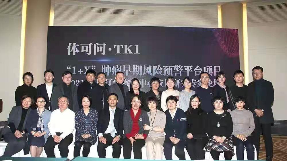 中国健康促进基金会癌症早筛TK1检测技术专家论坛在沈阳成功举办