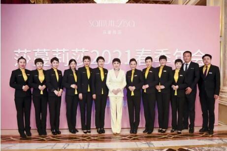 莎蔓莉莎2021春季年会在上海盛大启幕
