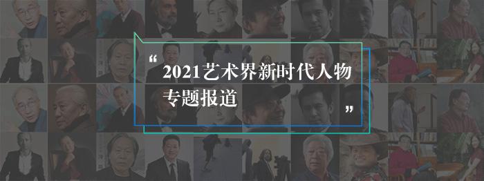 2021艺术界新时代人物:隐于市的书画奇才叶晓明