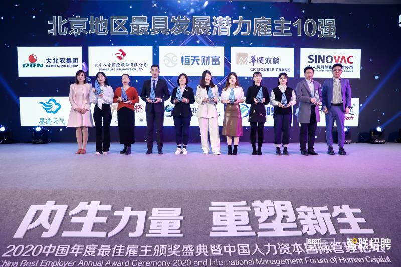 """华润双鹤荣膺""""2020中国年度最佳雇主北京最具发展潜力雇主10强"""""""