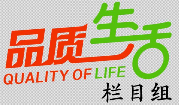 《品质生活》栏目组最新官网改版官宣