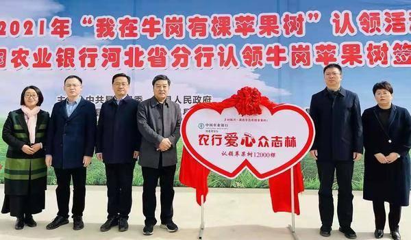 中国农业银行给河北易县牛岗开出3588000元支票