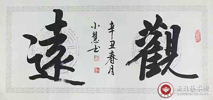 当代书坛新锐王小慧—温文尔雅墨韵千秋