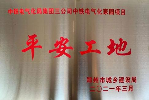 """中铁电气化家园项目荣获郑州市2020年度""""平安工地""""称号"""
