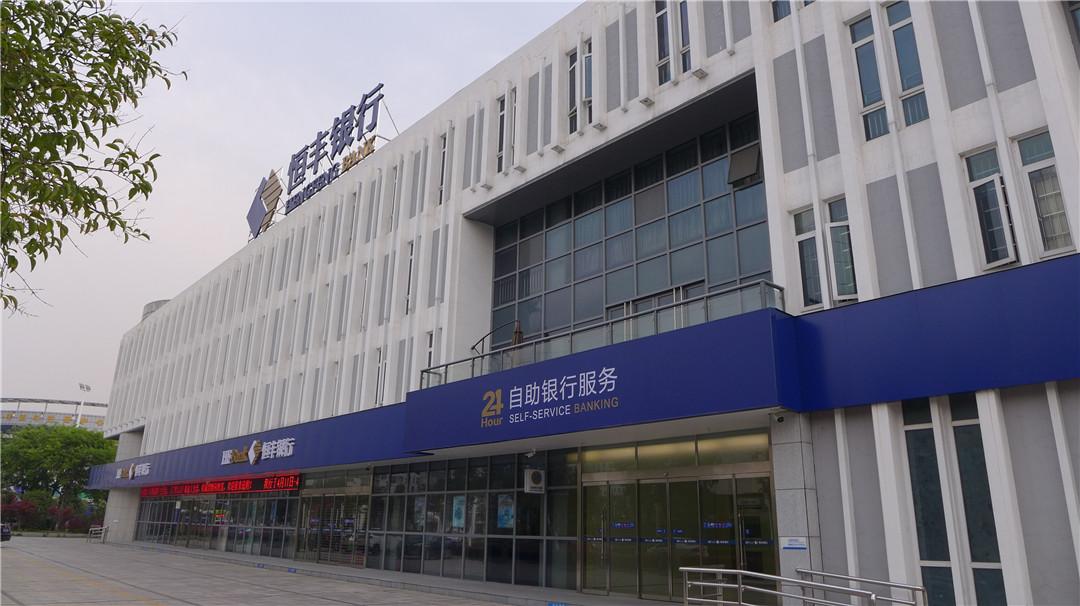 """恒丰银行扬州分行助力""""筑集采""""首单业务落地"""