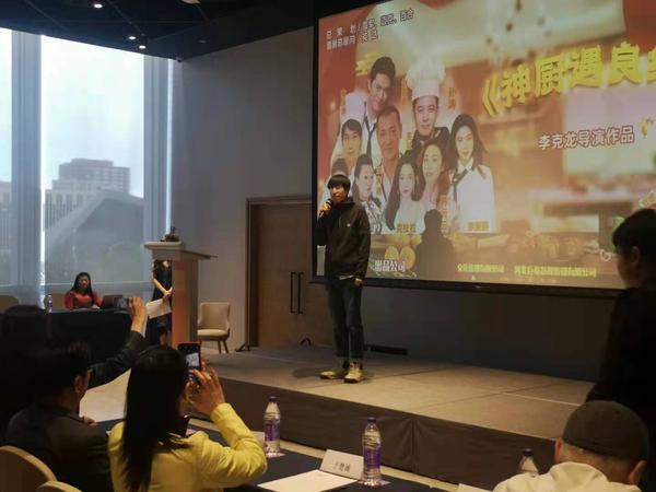 电影《神厨遇良缘》启动新闻发布会在京召开