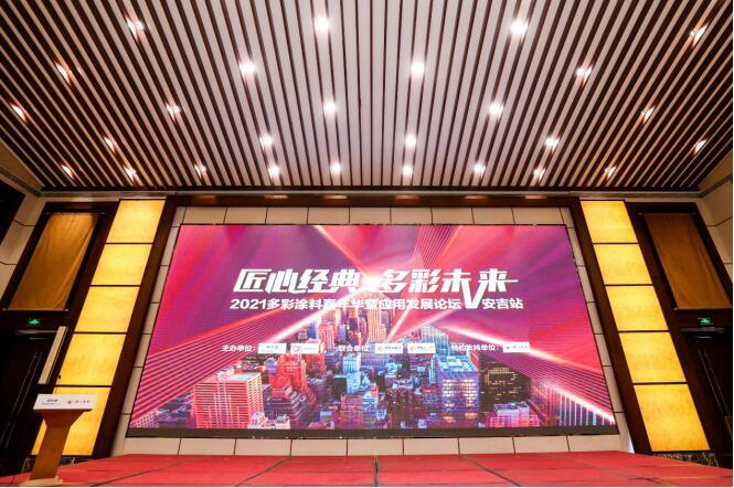 品牌建设书新篇 丰虹倾力支持首届多彩涂料嘉年华