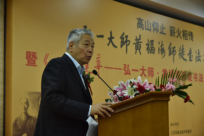 弘一大师黄福海师徒书法集萃展在北京开幕